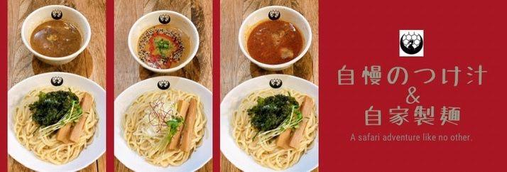 京つけ麺「つるかめ本店」